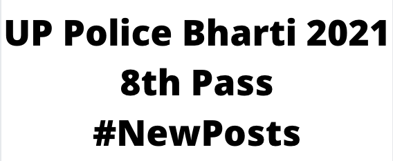 UP Police Bharti 2021 8th Pass