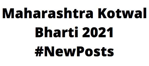 Maharashtra KotwalBharti 2021