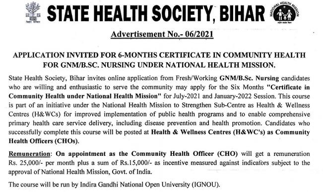 Bihar GNM Vacancy