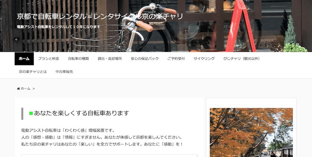 京の楽チャリ