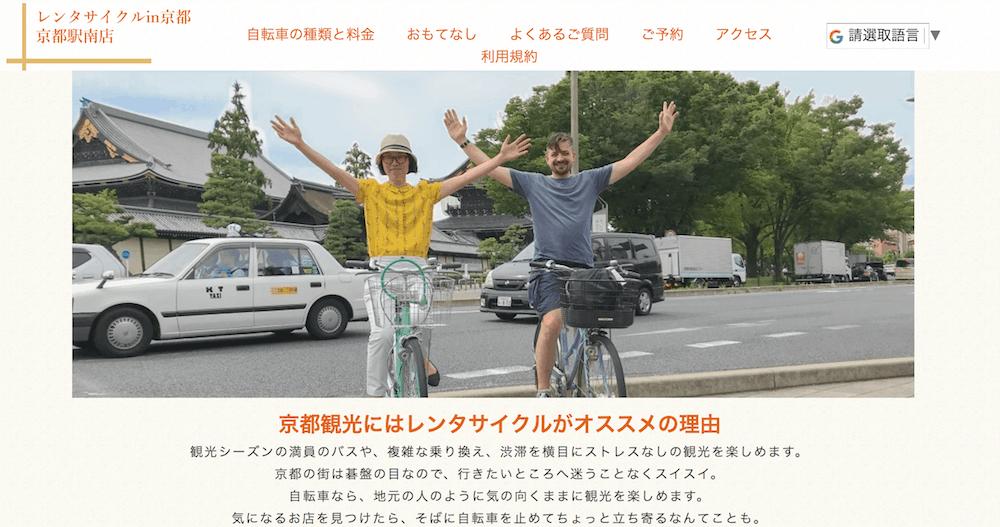 Rent-a-Bike in Kyoto