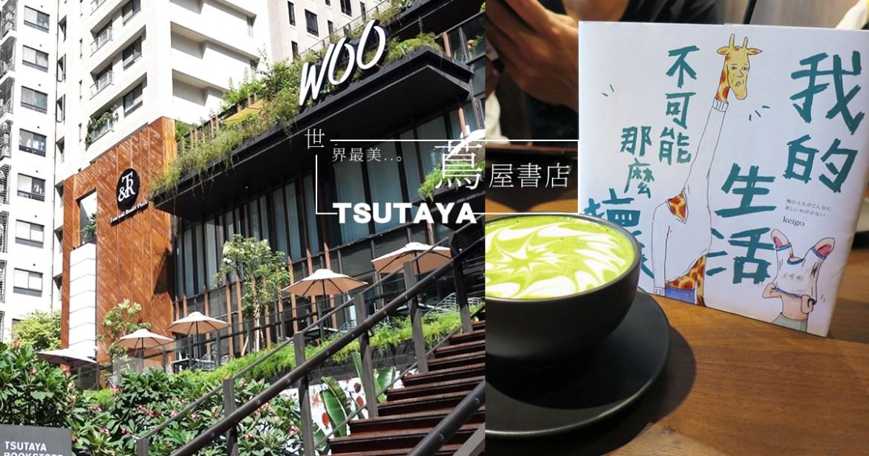 蔦屋書店 tsutayabooks
