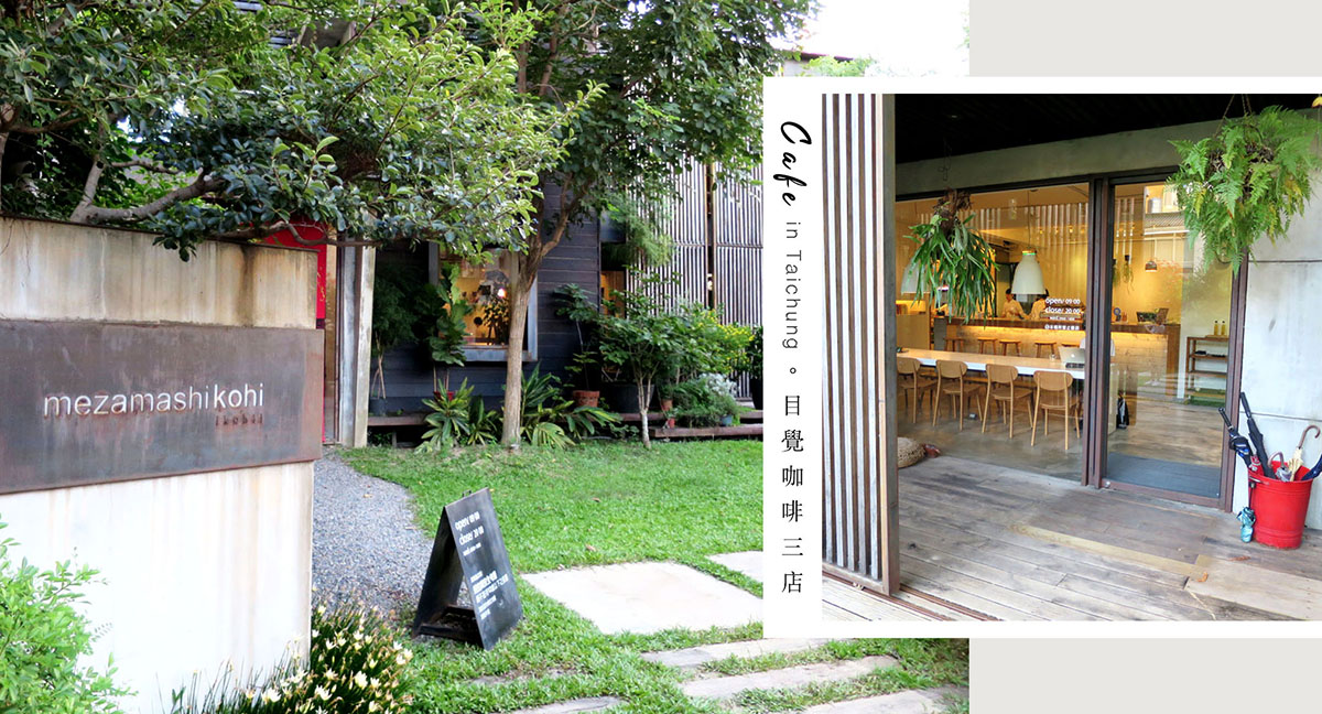 目覺咖啡三店 mezamashikohi