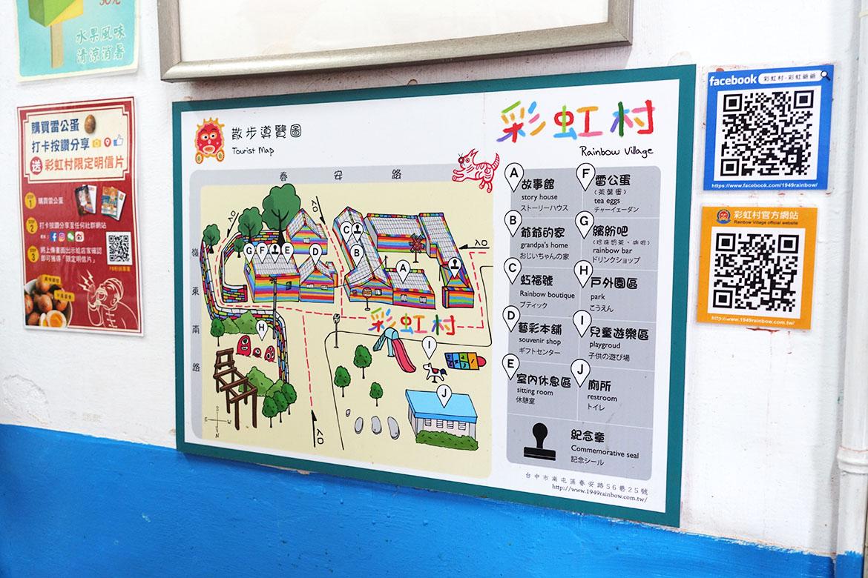 彩虹眷村 rainbow village