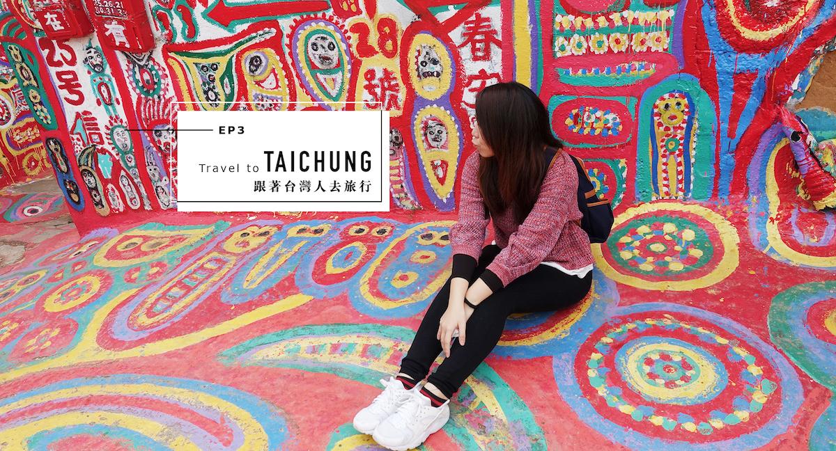 2017 Taichung vlog3