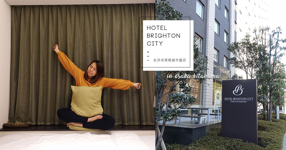 Hotel Brighton City Osaka kitahama 北浜布萊頓城市飯店