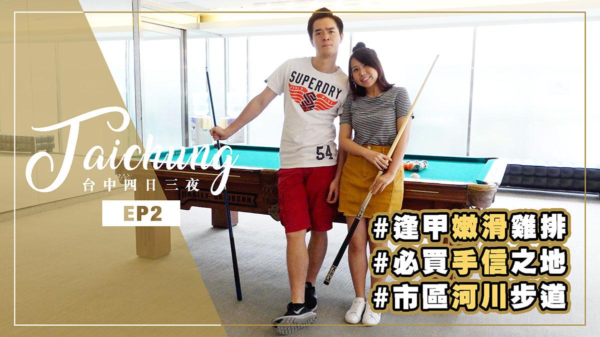 2018 taichung video_EP2