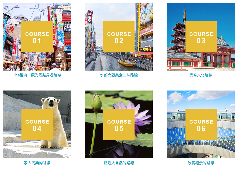 大阪周遊卡 osaka amazing pass