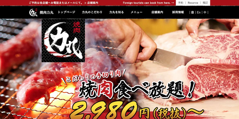 rikimaru yakiniku 燒肉力丸