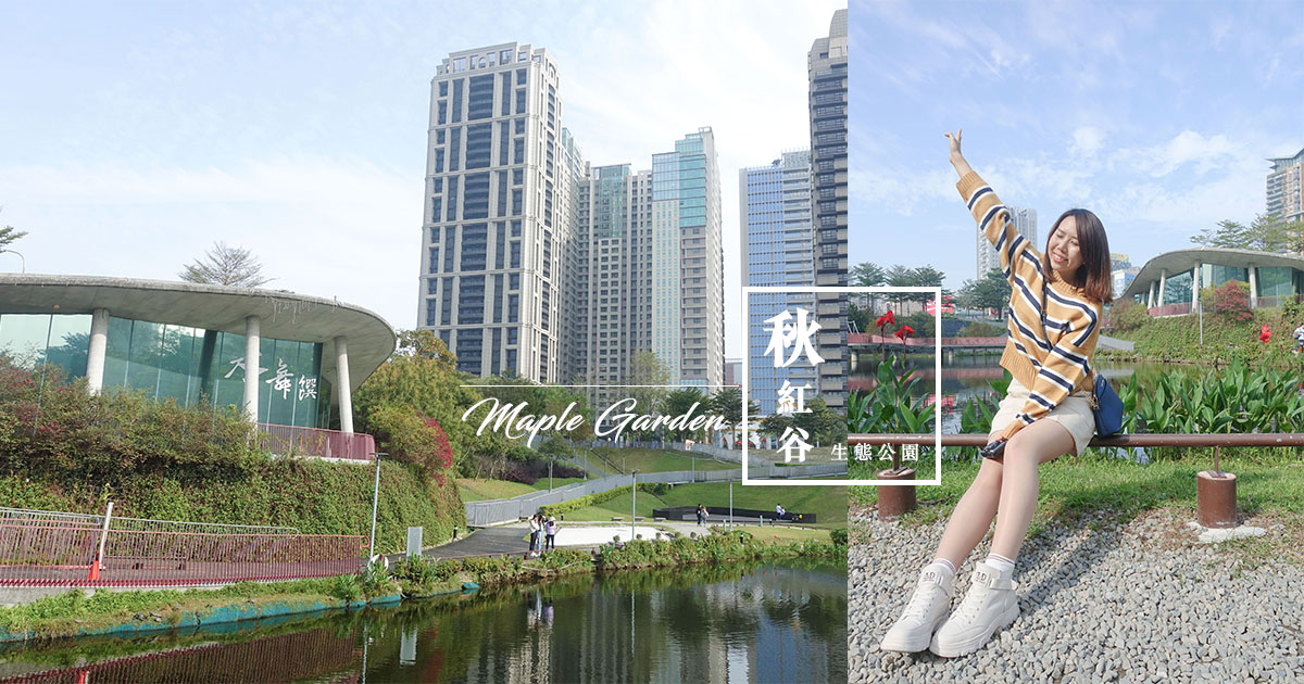 秋紅谷生態公園 maple garden