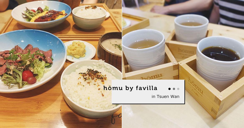 hōmu by favilla