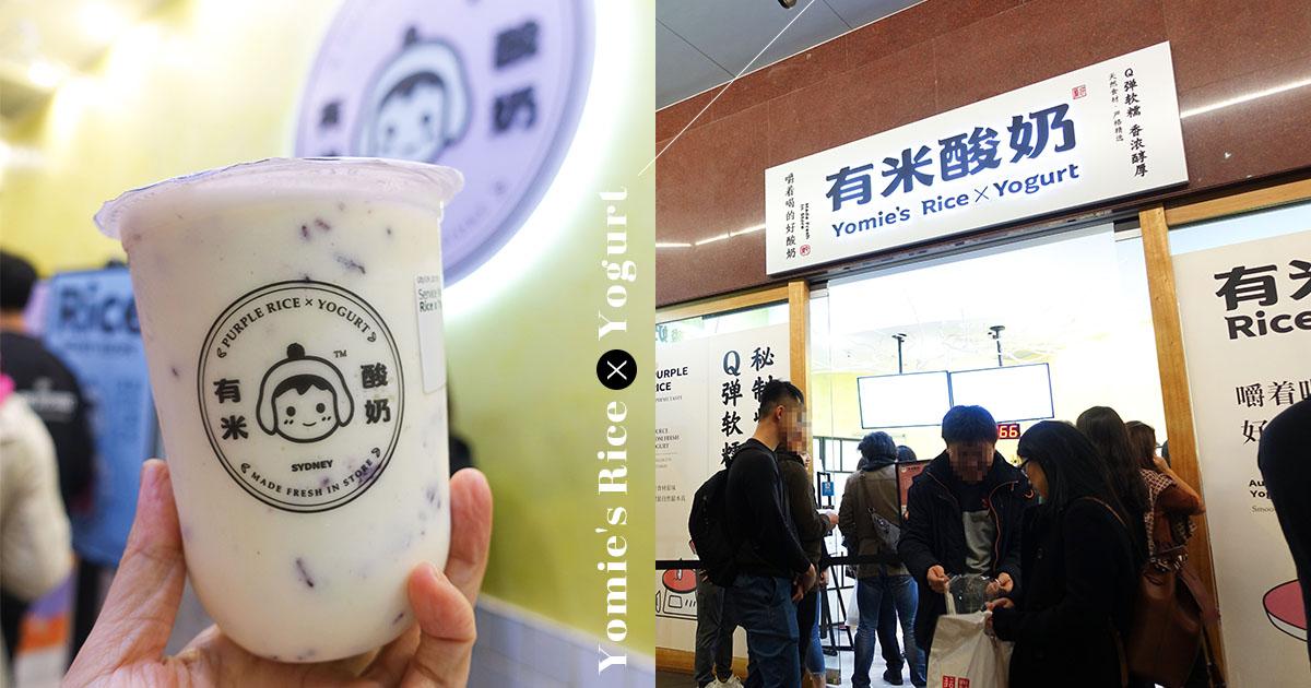 有米酸奶 Yomis's Rice Yogurt