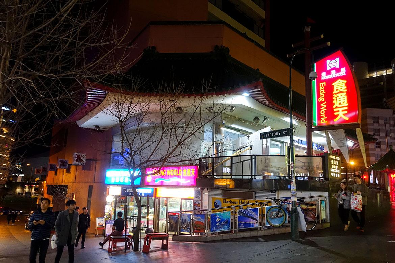 食通天 eating world 魚米之香 taste of home
