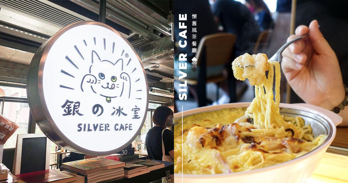 銀之冰室 silver cafe
