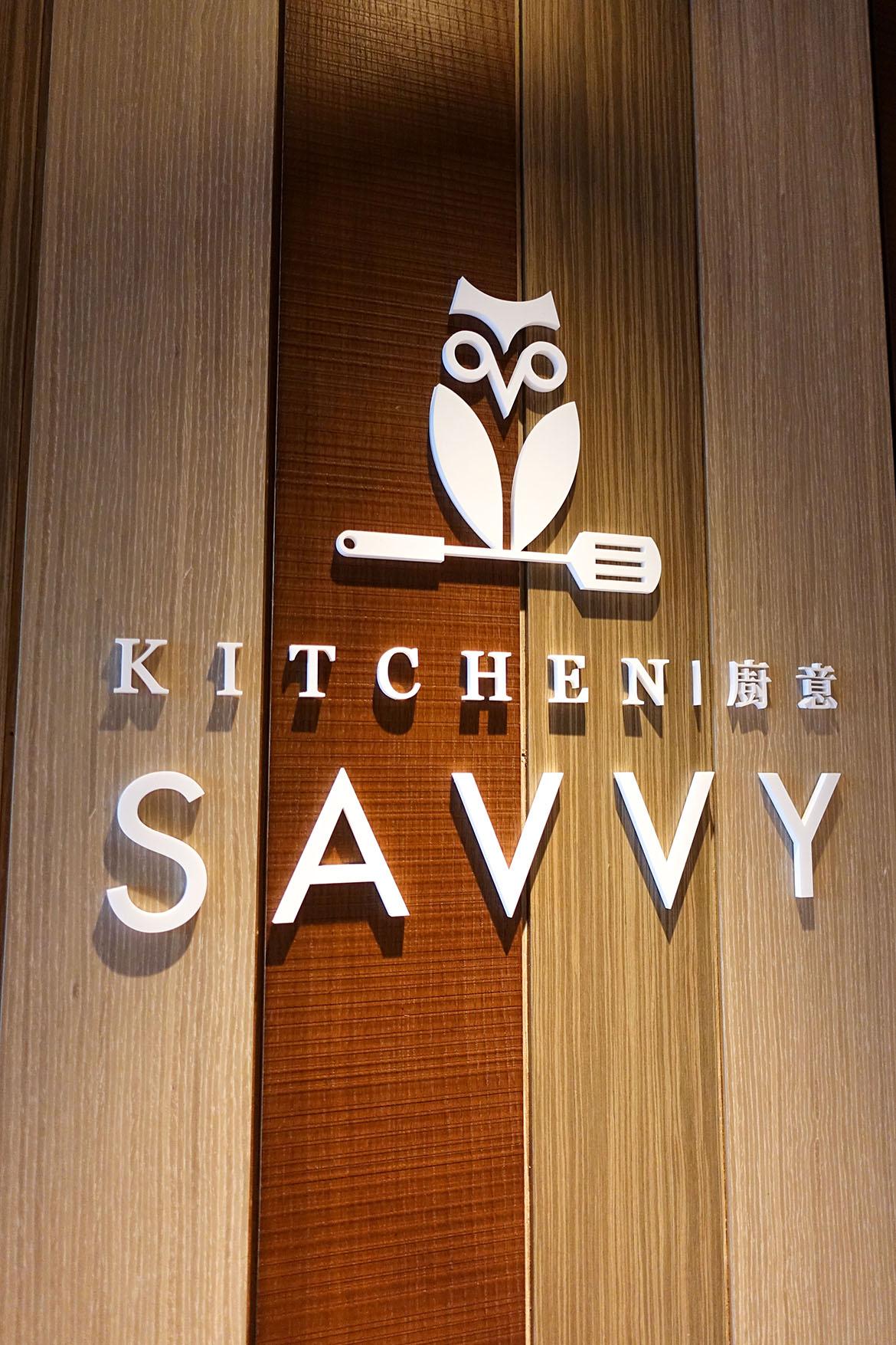 廚意 Kitchen Savvy