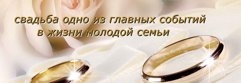 свадьба главное событие в жизни