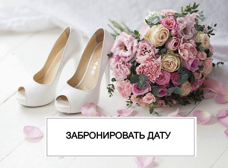 Забронировать дату на свадьбу
