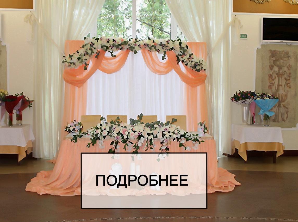 Оформление свадебного стола Москва