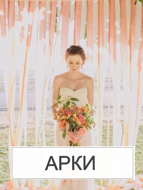 Свадебная арка на выездную регистрацию брака