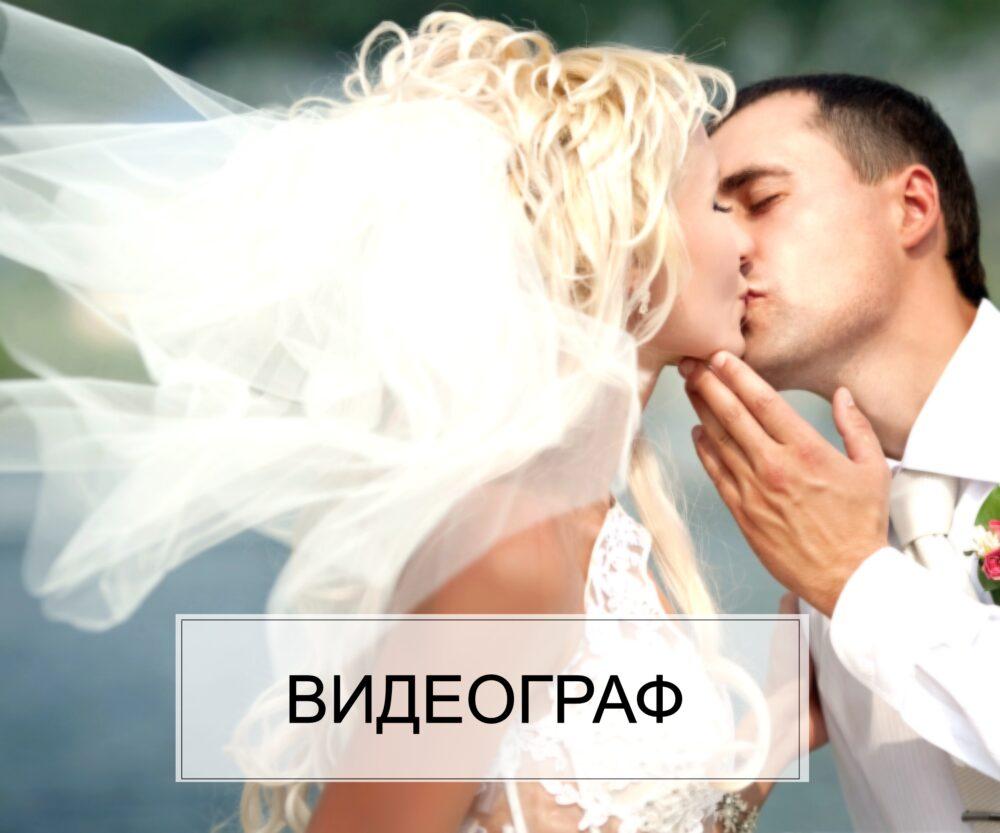 Видеограф на свадьбу недорого в Москве