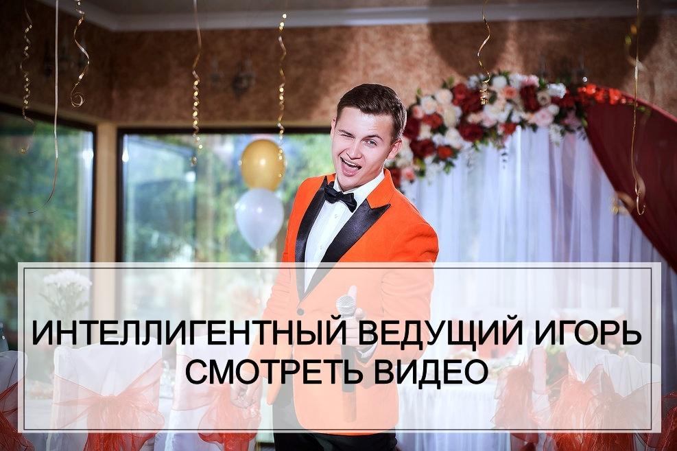 Ведущий на свадьбу Лобня