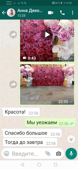 Отзыв о свадебном агентстве оформление фотозоны