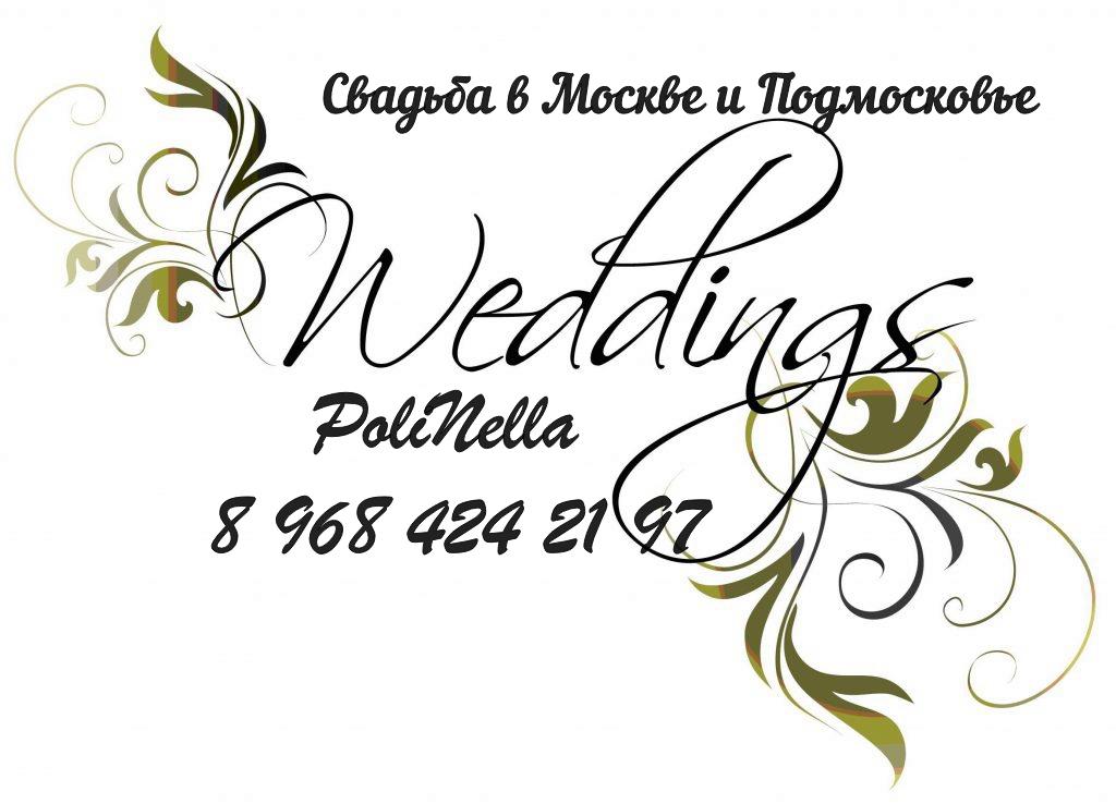 Свадьба недорого в Москве и Подмосковье