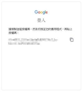 google adsense 授權碼