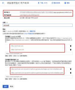 google-api-redirect