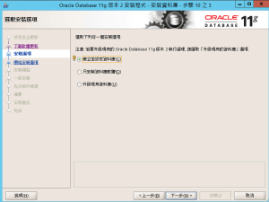 oracleDB-install-select