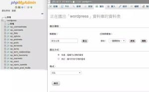 wordpress-db-export-import