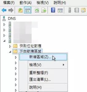 DNS on AD