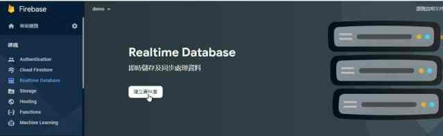 Firebase 對於 Realtime Database 的初步使用