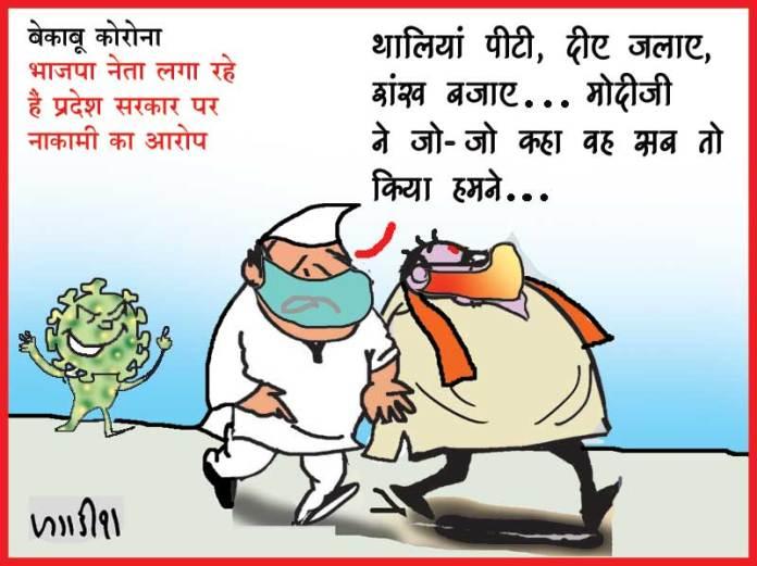 1588875700621 08 May Cartoon [ Poly]