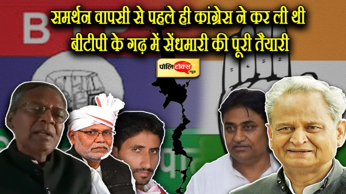 Congress had done it before the withdrawal of support Complete preparation for burglary in BTP stronghold