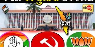 केरल का 'चुनावी चकल्लस'