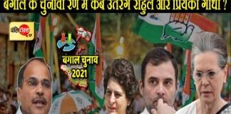 पश्चिम बंगाल की मासूम कांग्रेस !