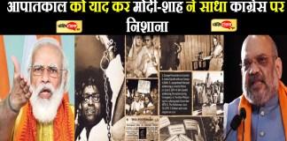 आपातकाल को याद कर मोदी-शाह ने साधा कांग्रेस पर निशाना