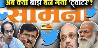 केंद्र की निकम्मी सरकार के लिए अब क्यों बोझ बन गया 'ट्वीटर'?