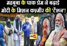 महबूबा के पाक प्रेम ने बढ़ाई मोदी के मिशन कश्मीर की 'टेंशन'