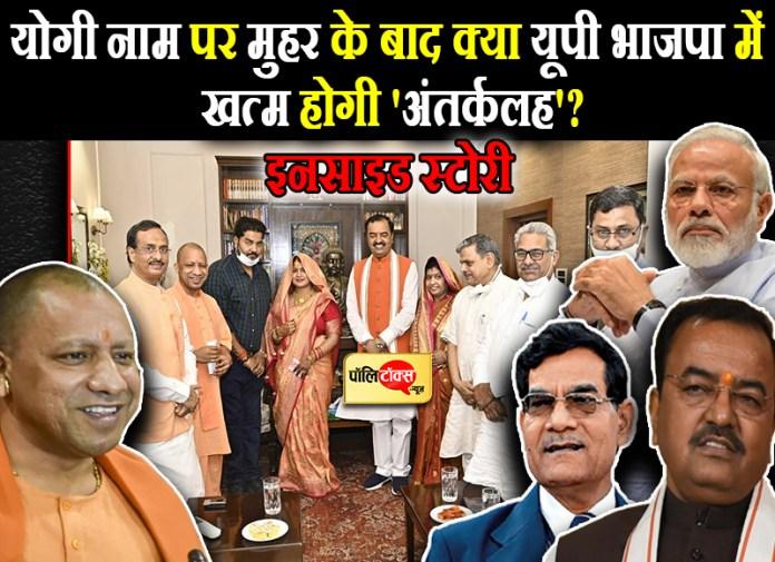 क्या यूपी BJP में 'अंतर्कलह' होगी खत्म?
