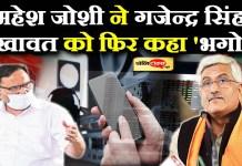महेश जोशी ने गजेन्द्र सिंह शेखावत को फिर कहा 'भगोड़ा'