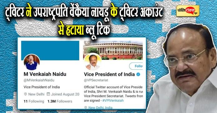 ट्विटर ने उपराष्ट्रपति वेंकैया नायडू के ट्विटर अकाउंट से हटाया ब्लू टिक