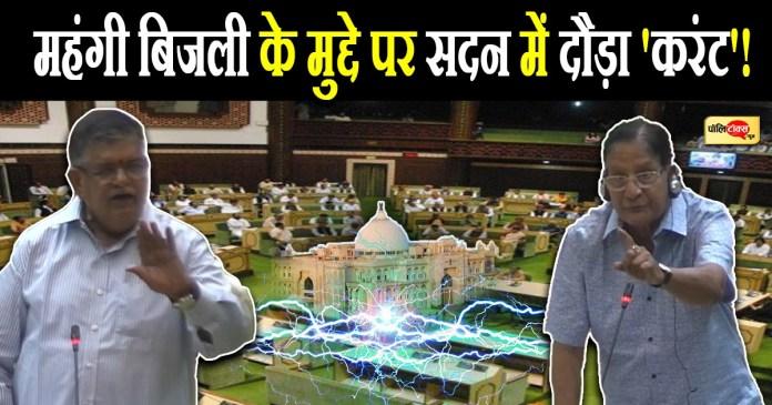 महंगी बिजली के मुद्दे पर सदन में दौड़ा 'करंट'!