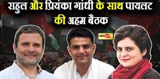 दिल्ली में राजस्थान को लेकर सबसे बड़ी हलचल