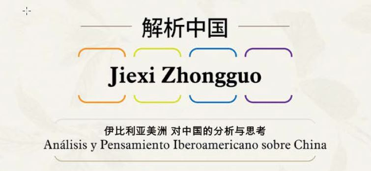 Jiexi Zhongguo - Análisis y Pensamiento Iberoamericano sobre China