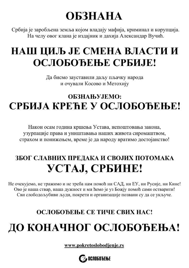 Obznana pokreta Oslobođenje: SRBIJA KREĆE U OSLOBOĐENJE!
