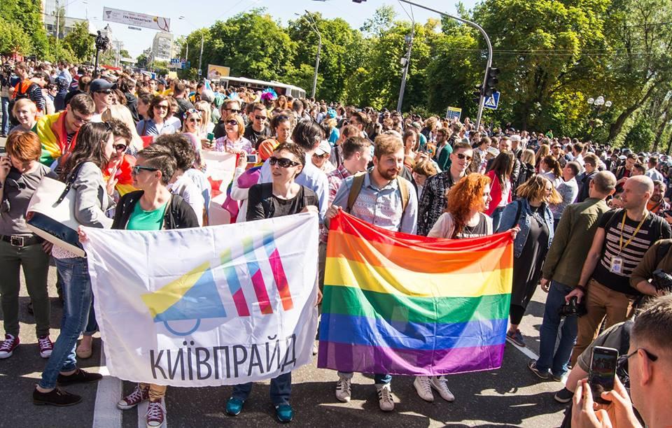 КиївПрайд2017