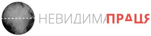 Невидима праця. Логотип