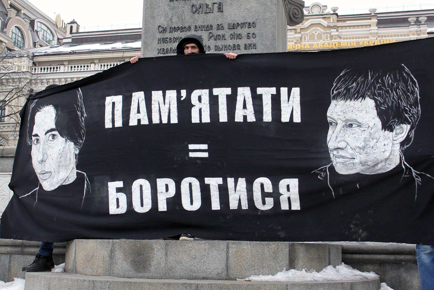 Акція пам'яті Маркелова і Бабурової